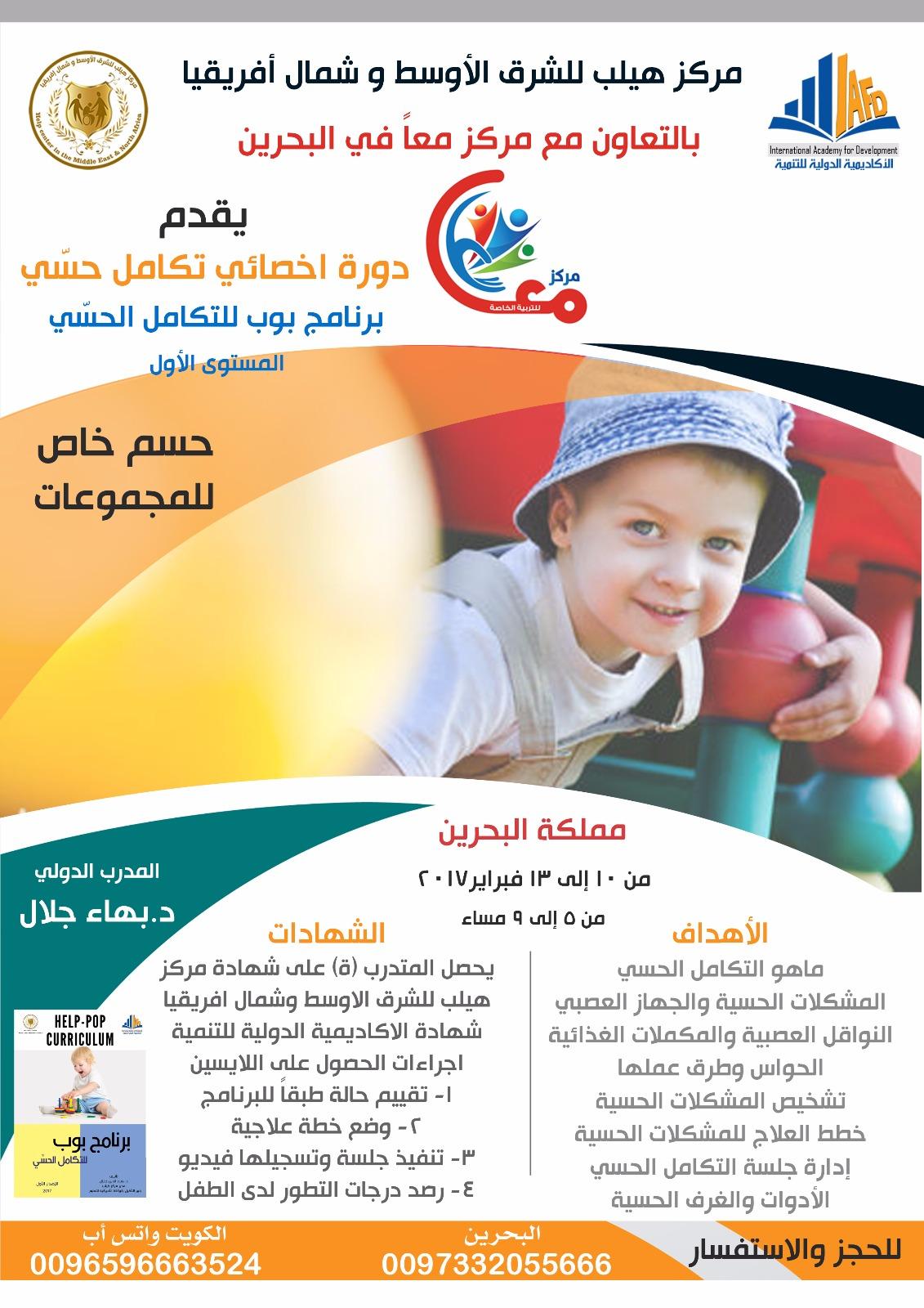 دورة اخصائى برنامج بوب للتكامل الحسى                مركز معا  البحرين