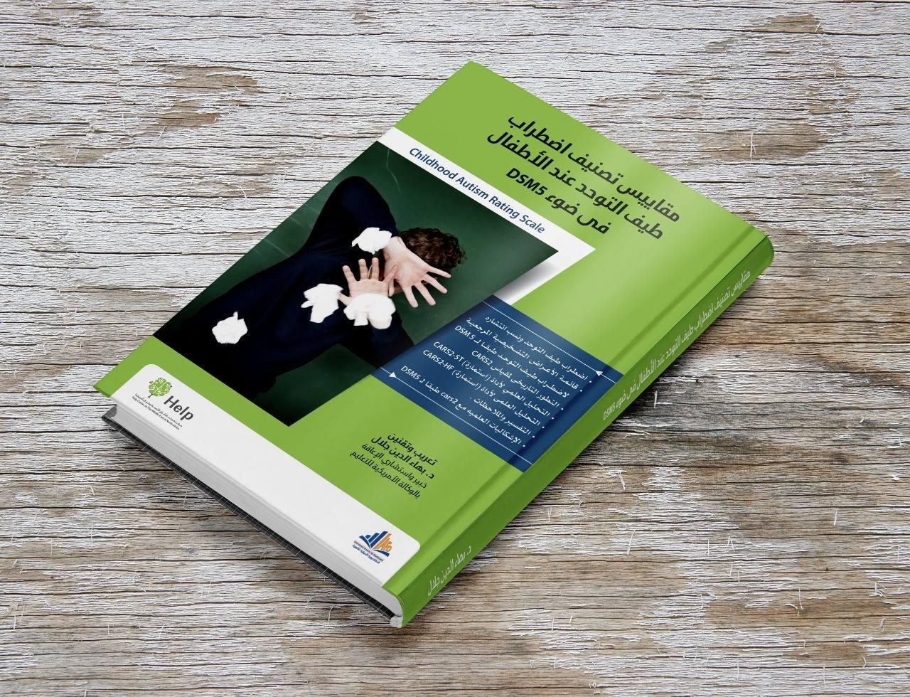 كتاب مقاييس تصنيف اضطراب طيف التوحد عند الاطفال فى ضوء DSM5